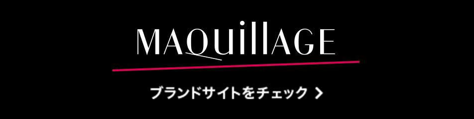 MAQuillAGE ブランドサイトをチェック
