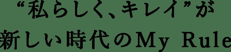 """""""私らしく、キレイ""""が新しい時代のMy Rule"""