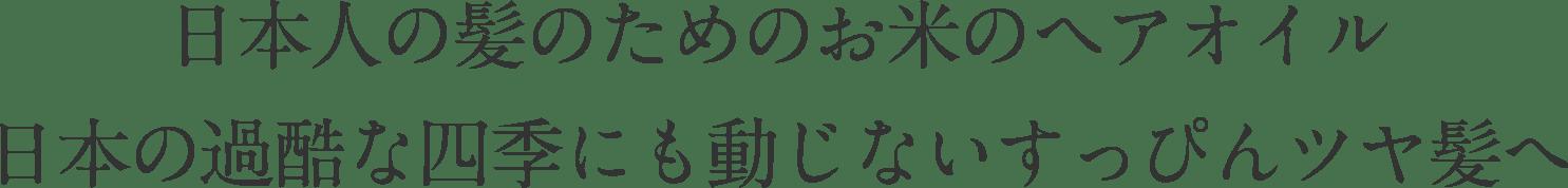 日本人の髪のためのお米のヘアオイル日本の過酷な四季にも動じないすっぴんツヤ髪へ