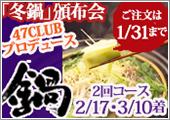 47CLUB【冬鍋の会】冬鍋が美味しい「赤いすき焼き鍋」「豚しゃぶ葱餃子鍋」(2回コース)