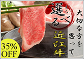 【選べるギフトセット】【特選】 近江牛 霜降り すき焼きしゃぶしゃぶ用 500g