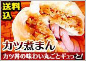【送料込】■観光振興賞受賞■ ツルミのカツ煮まん ・ 5個入 ★ご自宅用★