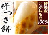 新潟産こがねもち100% 杵つき餅 『白餅4切×8パック』 送料無料