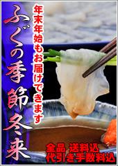 ふぐ料理ファミリーコース(4人前)