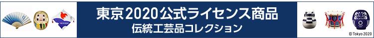 東京2020公式ライセンス商品 伝統工芸品コレクション