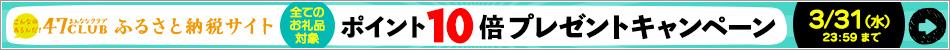 「47CLUBふるさと納税サイト」ポイント10倍プレゼントキャンペーン