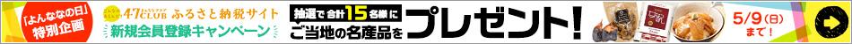 「47CLUBふるさと納税サイト」プレゼントキャンペーン