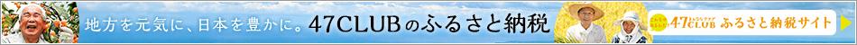 ふるさと納税サイトオープン!