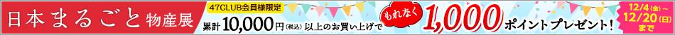 日本まるごと物産展マストバイキャンペーン!