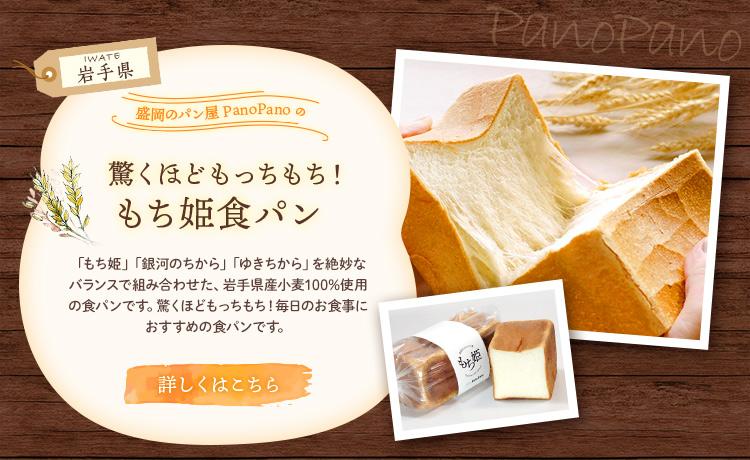 もち姫食パン