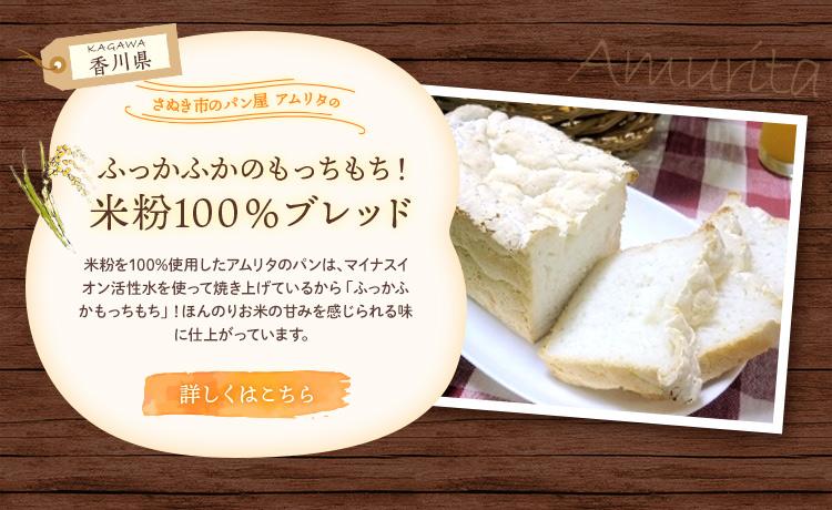 小麦粉を使わないパン!米粉100%ブレッド