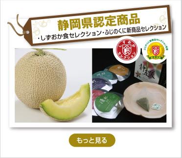 静岡県認定商品