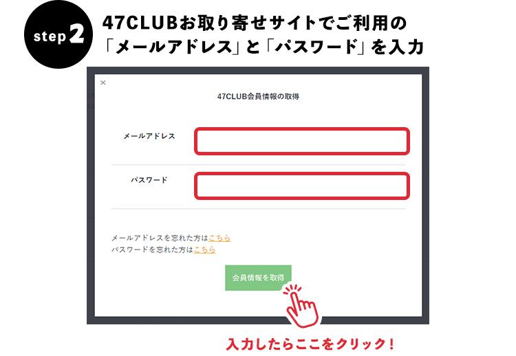 【STEP2】47CLUBお取り寄せサイトでご利用の「メールアドレス」と「パスワード」を入力