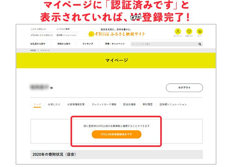 マイページに「認証済みです」と表示されていれば、W登録完了!
