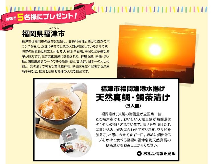 福岡県福津市「天然真鯛・鯛茶漬け」