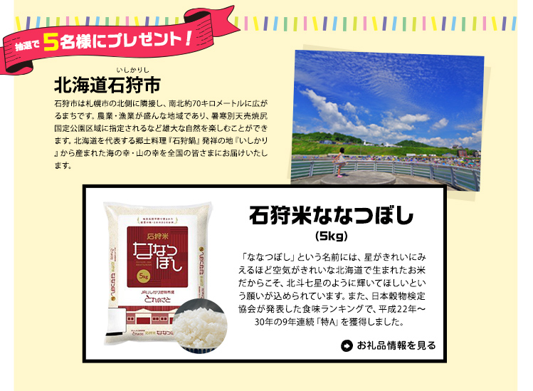 北海道石狩市「石狩米ななつぼし」