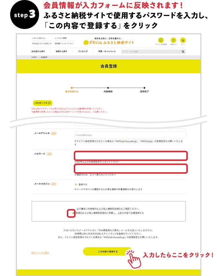 【STEP3】会員情報が入力フォームに反映されます! ふるさと納税サイトで使用するパスワードを入力し、「この内容で登録する」をクリック