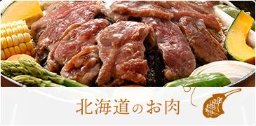 北海道のお肉