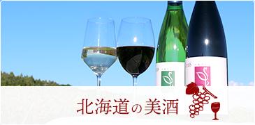 北海道の美酒