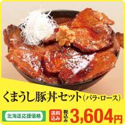 くまうし豚丼セット(バラ・ロース)