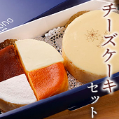 4種アソートチーズケーキとケーゼ