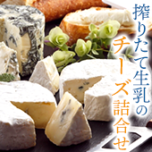 トワ・ヴェールチーズ詰合せ