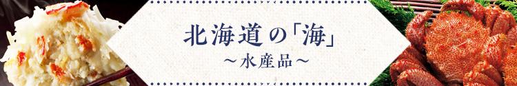北海道の「海」~水産品~