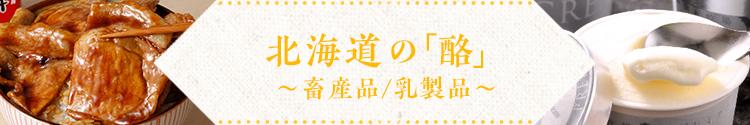 北海道の「酪」~畜産品/乳製品~