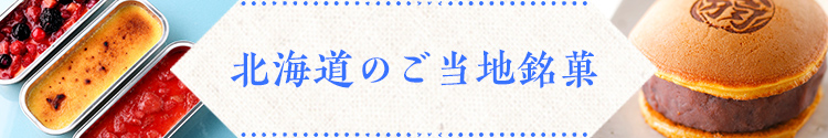 北海道のご当地銘菓