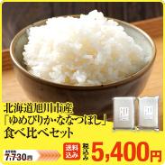 【新米 特A】 北海道旭川市産「ゆめぴりか・ななつぼし」食べくらべセット