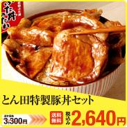 とん田特製豚丼セット