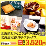 北海道定番おやつボックス