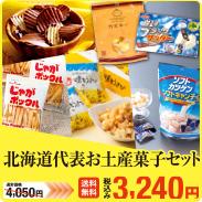 北海道代表お土産菓子セット