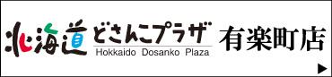 北海道どさんこぷらざ有楽町店