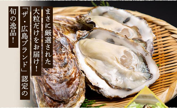 【米田海産】広島かき 特選大粒むき身「安芸」1kg (500g×2袋)[加熱用]