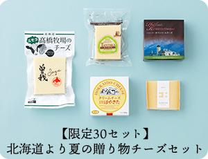 【限定30セット】北海道より夏の贈り物チーズセット