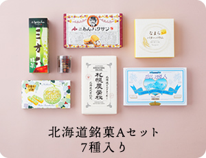 北海道銘菓Aセット