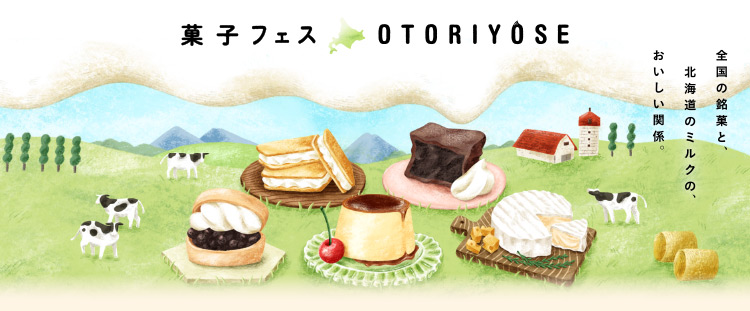 菓子フェス OTORIYOSE