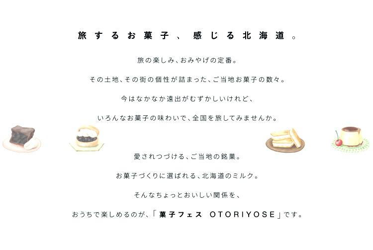 旅するお菓子、感じる北海道。