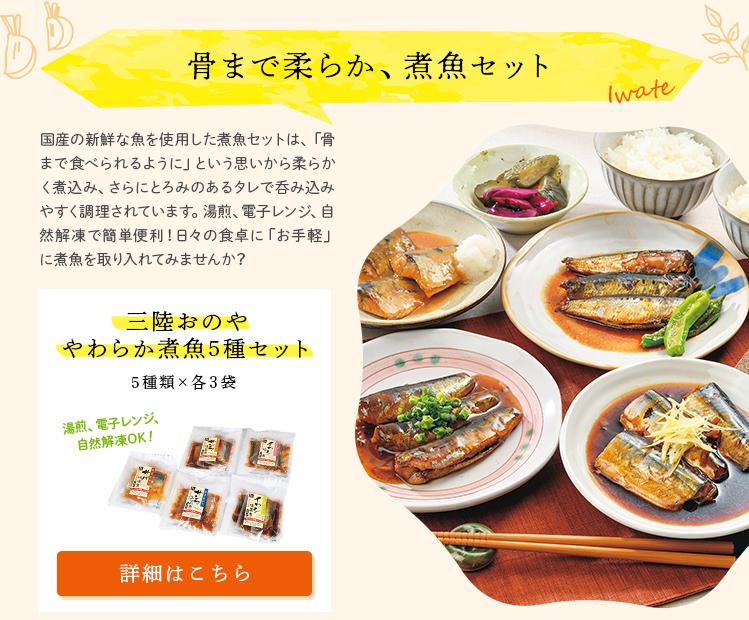 三陸おのや やわらか煮魚5種セット 送料込み