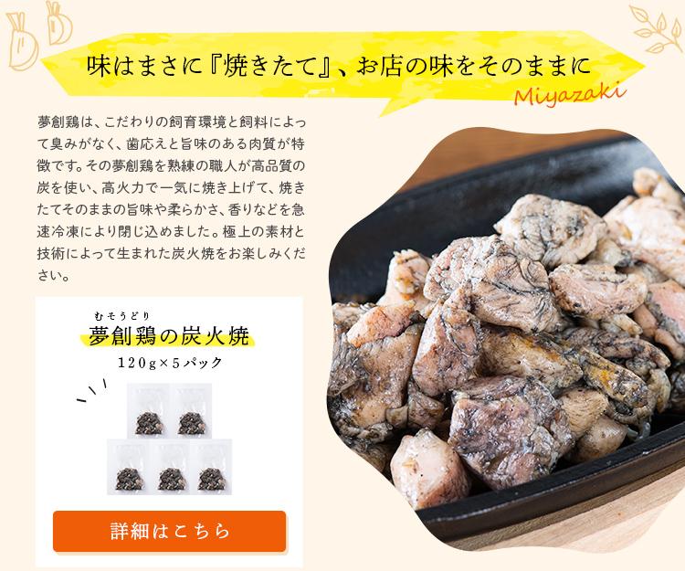 夢創鶏(むそうどり)の炭火焼
