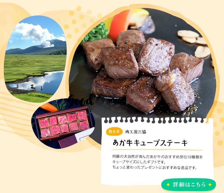 熊本県 あか牛キューブステーキ