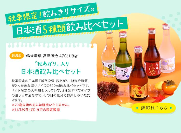 「秋あがり」入り 日本酒飲み比べセット