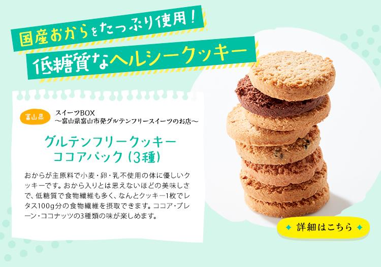 グルテンフリークッキー ココアパック(3種)