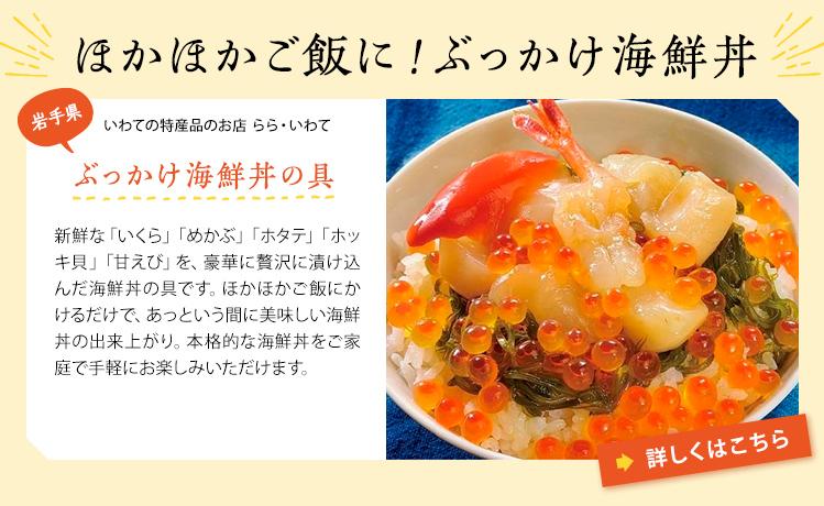 ぶっかけ海鮮丼の具