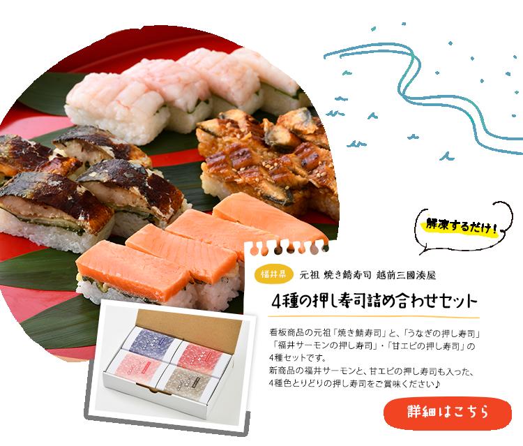 4種の押し寿司詰め合わせセット