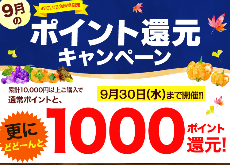 47CLUB 9月のポイント祭り 1000ポイント還元
