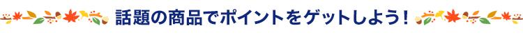 47CLUBで話題の商品をピックアップ!