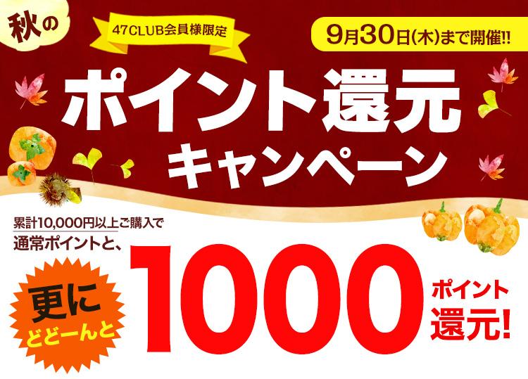 47CLUB 秋のポイント祭り 1000ポイント還元