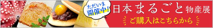 日本まるごと物産展